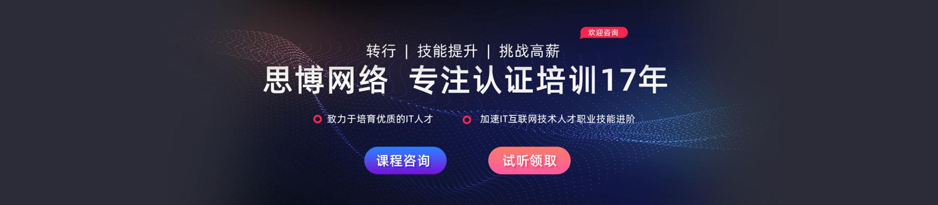 北京思博網絡