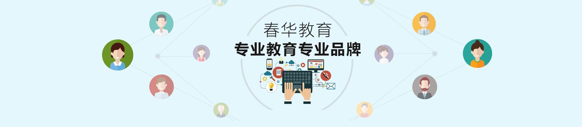 青島春華教育
