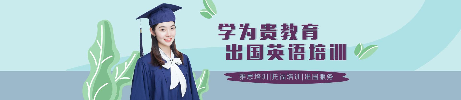 天津學為貴教育