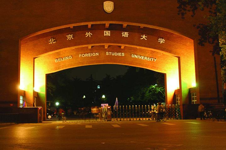 北京北外雅思_校區夜景