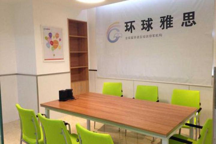 北京環球雅思_教室環境