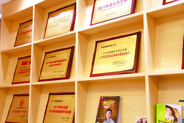 上海環球雅思教育_學校光榮墻