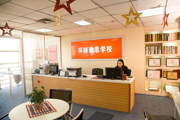 上海環球雅思教育_環球雅思前臺