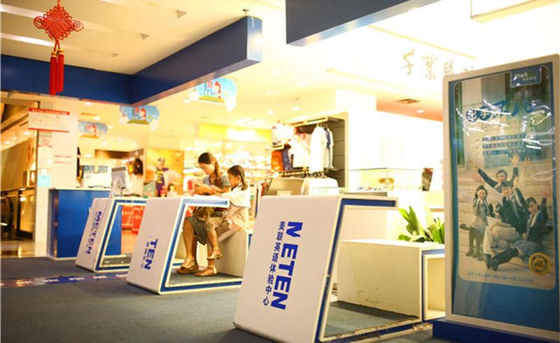 重慶美聯英語_體驗中心