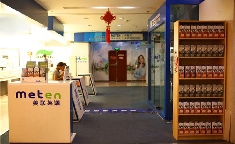 重慶美聯英語_咨詢服務處