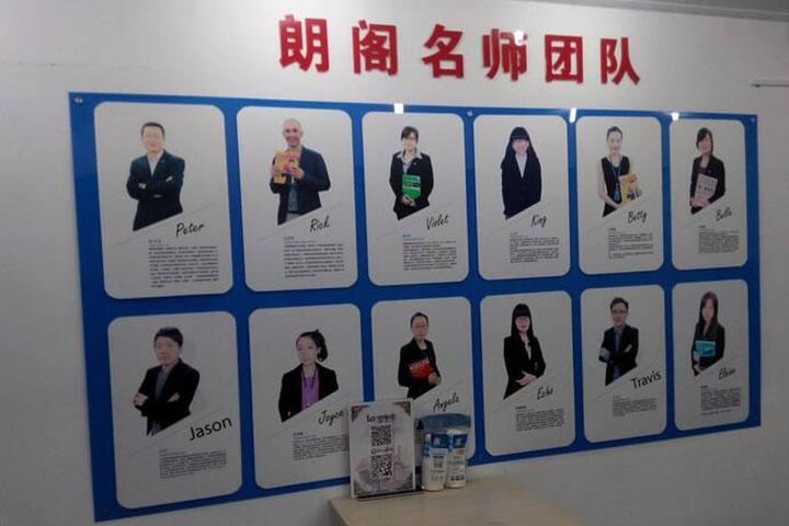 福州朗閣教育_朗閣教育名師團隊