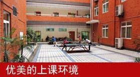 重慶川外培訓_休閑活動處