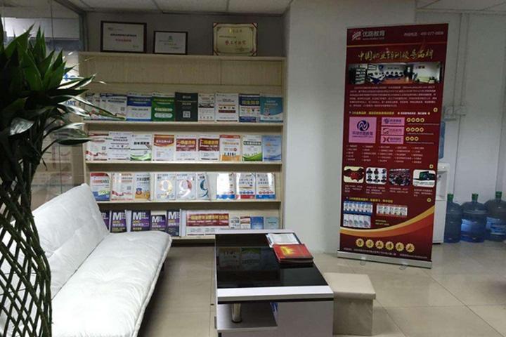 福州優路職業培訓_圖書閱覽室