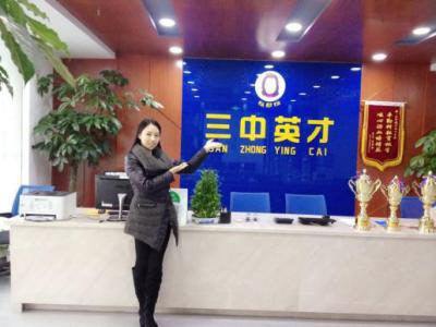重慶三中英才_咨詢服務處