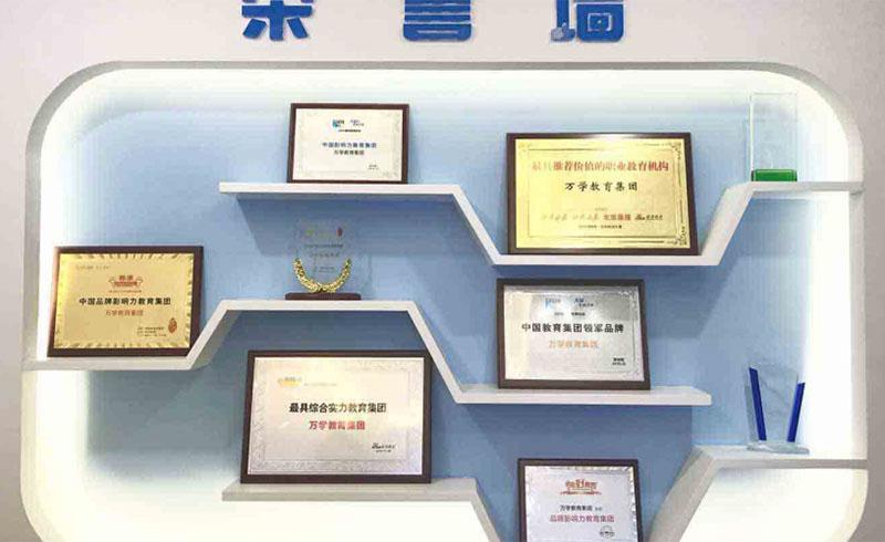 重慶海文考研_榮譽墻