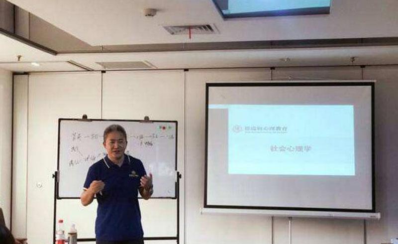 廣州德瑞姆心理教育_社會心理學課程