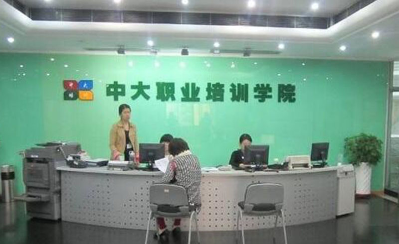 廣州中大職業培訓學院_校區前臺