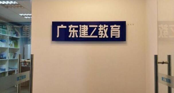 廣州建工教育_校區一角