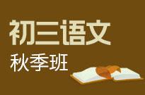 青島滬江網課K12_中學語文輔導