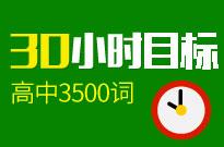 青島滬江網課K12_英語輔導