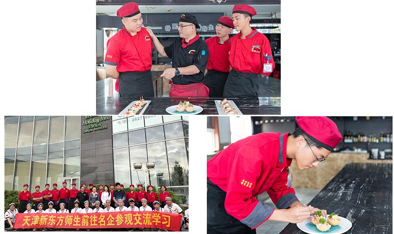 天津新東方烹飪學校_西廚培訓