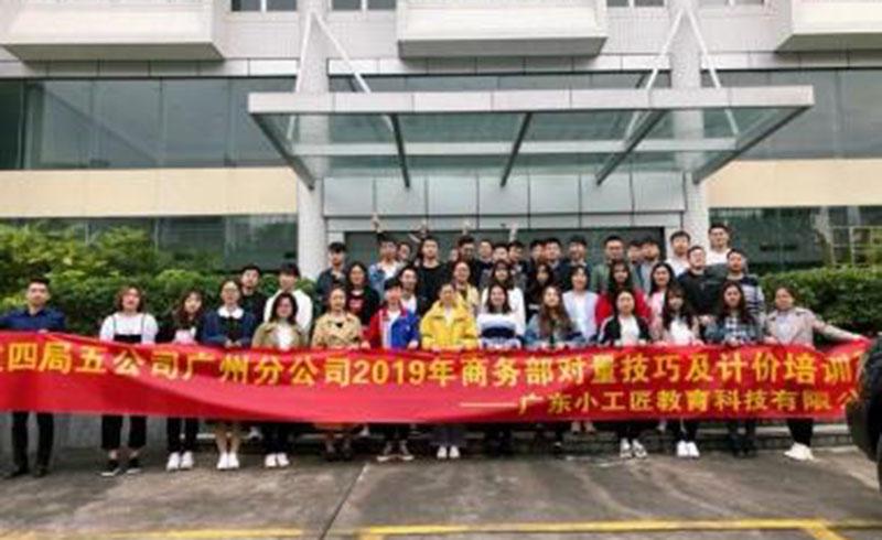 广州小工匠教育_四局五公司商务对量技