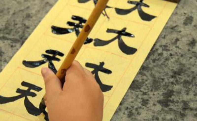 广州三千小童国学馆_书法课程