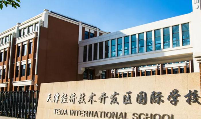 天津開發區國際學校_學校環境