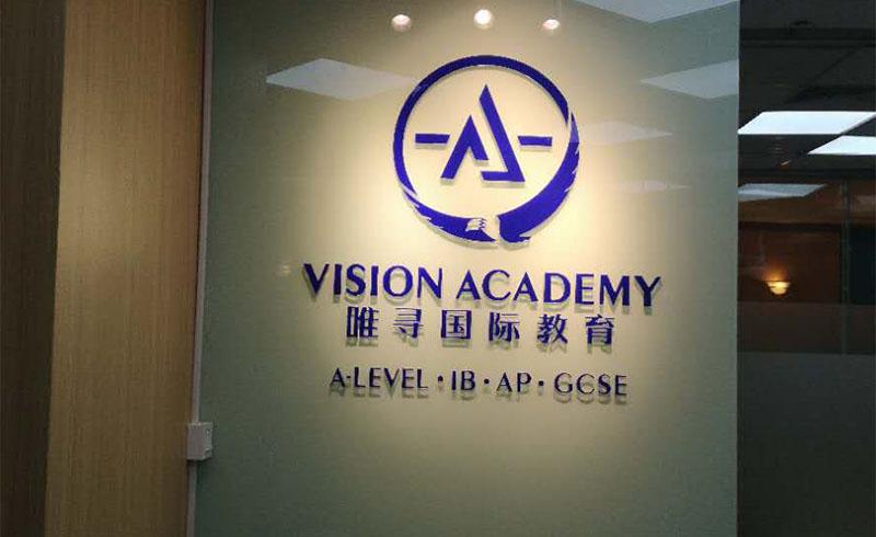 重慶唯尋國際教育_教學環境