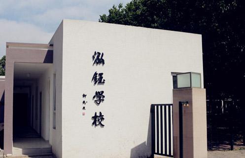 成都泓鈺學校_校區大門