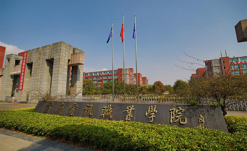 重慶電訊職業學院_學院南門