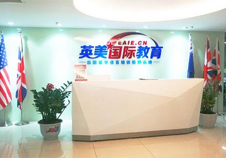 广州英美国际教育_广州英美国际教育