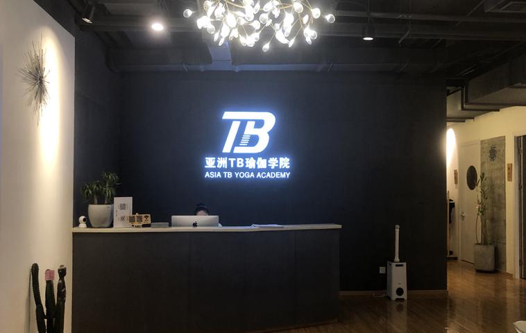 北京亞洲TB瑜伽學院_前臺