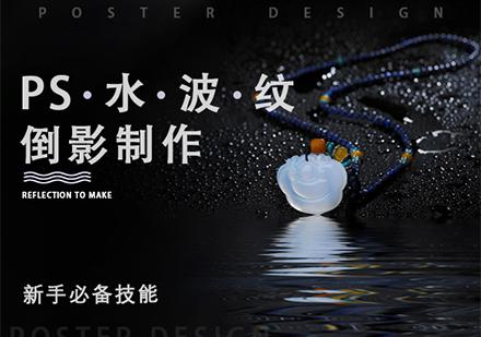 北京兔課網_倒影制作設計作品展示