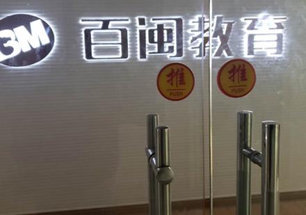 福州百閩教育_校區環境