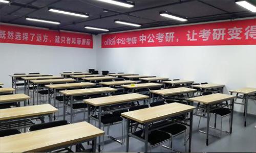 北京中公考研_學習課堂