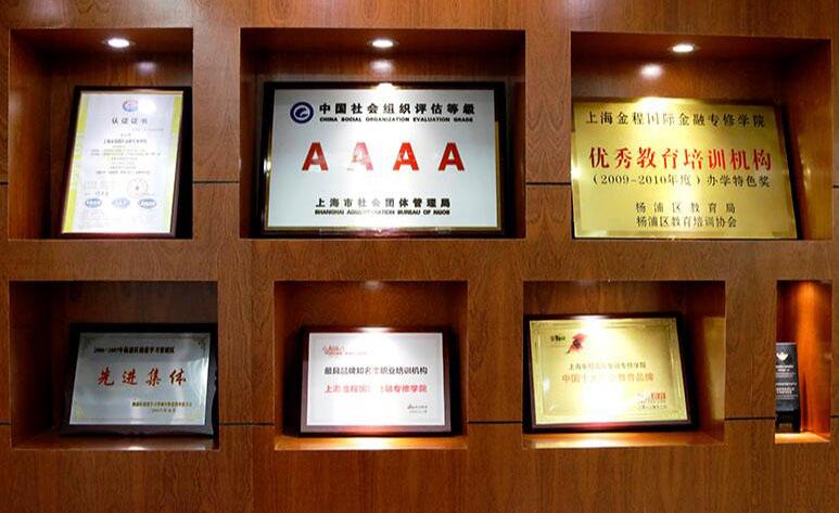 上海金程教育_學校獲獎墻