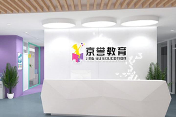 北京京譽教育_學校環境