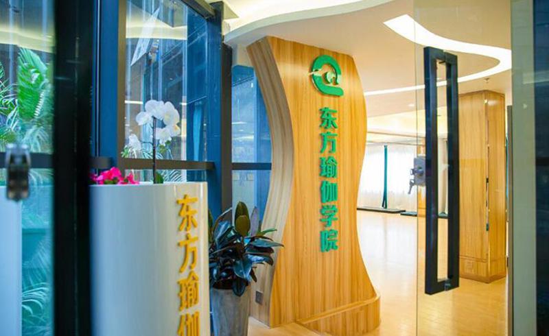 廣州東方瑜伽_學校外觀環境
