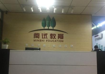 南昌閩試教育_校區前臺環境