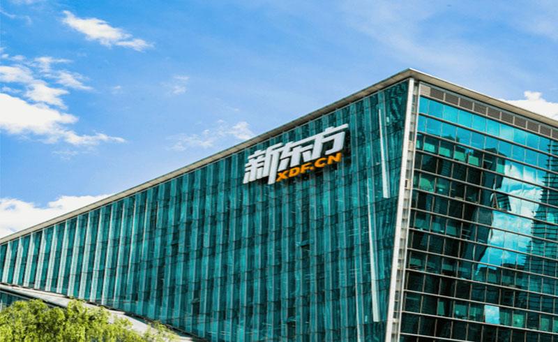 北京新東方在線_學校環境