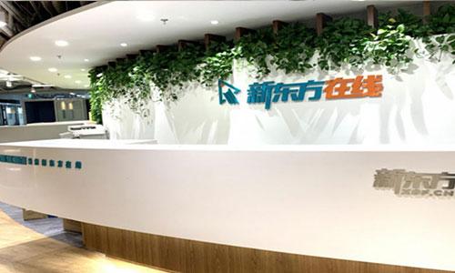 北京新東方在線_學校前臺