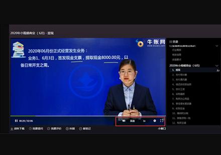 福州牛賬網_高清錄播視頻課