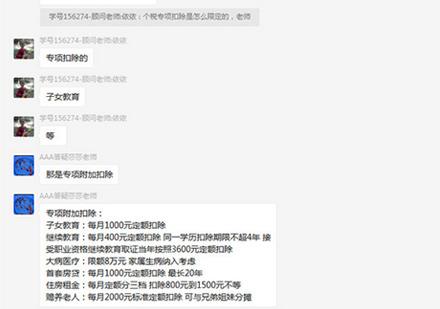 福州牛賬網_專業老師在線答疑