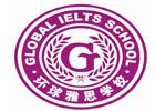 福州環球雅思教育