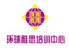 廣州環球雅思培訓中心