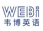 重慶商務英語培訓機構-重慶韋博英語
