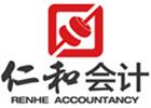 重慶培訓機構-重慶仁和會計