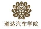 广州瀚达职业汽修学院