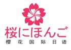 重慶培訓機構-重慶櫻花國際日語