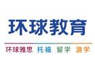 重慶法語培訓機構-重慶環球教育