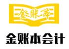 廣州金賬本會計