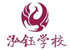 重慶意大利語培訓機構-重慶泓鈺學校