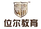 重慶商務英語培訓機構-重慶位爾留學教育