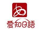 重慶培訓機構-重慶愛知日語